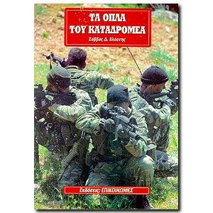 biblio_ta_opla_tou_katadromea_01