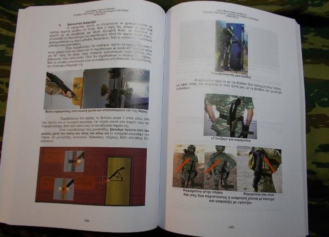 Πηγή: LinkedIn.com/pulse/cqb-tο-απόλυτο-βιβλίο-για-στρατό-εφεδρεία-και-σώματα-dimitropoulos